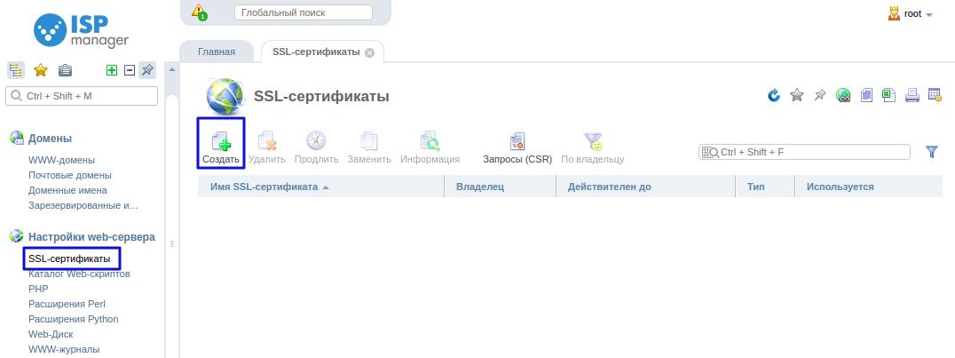 Купить SSL сертификат | REG.RU
